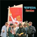 Popeda: Harasoo CD
